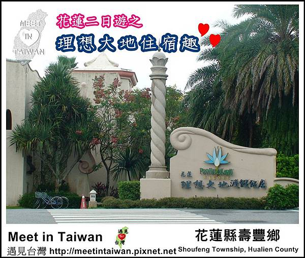 MeetinTaiwan - Promised Land Resort & Lagoon 01.jpg