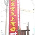 MeetinTaiwan -  Chai Shan 03.jpg