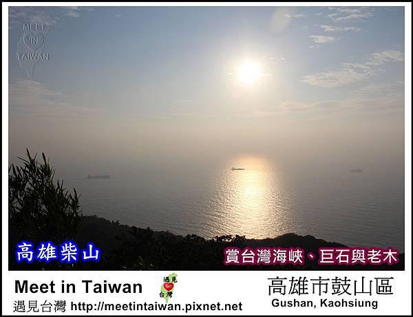 MeetinTaiwan - Chai Shan 61.jpg