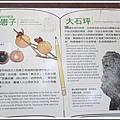 MeetinTaiwan -  Chai Shan 131.jpg