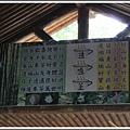 MeetinTaiwan -  Chai Shan 148.jpg