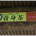 MeetinTaiwan -  Chai Shan 149.jpg