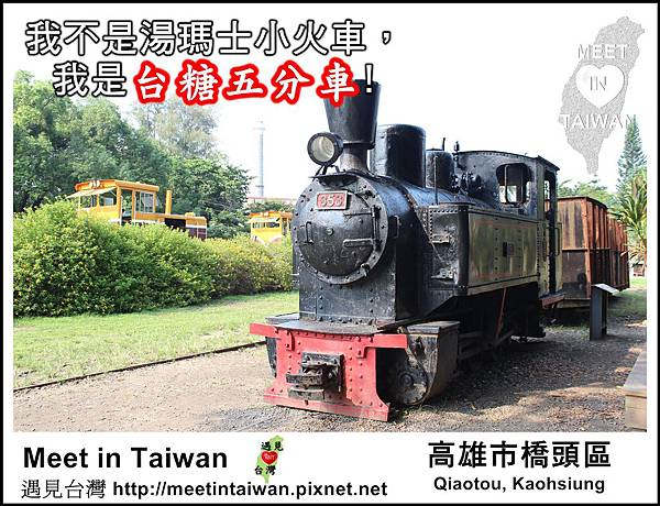 MeetinTaiwan - Ciaotou Sugar Refinery 01.jpg