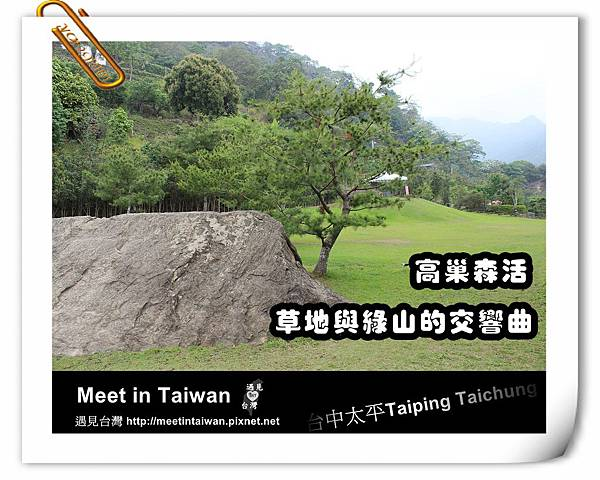 Meetintaiwan-高巢森活 Gaochaosenhuo-Lawn and Mountain.jpg