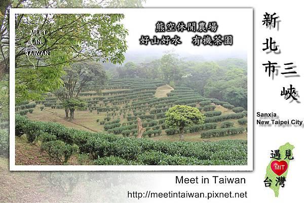 熊空休閒農場 xiongkong farm.jpg
