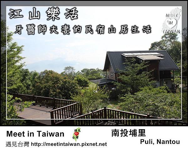 Meetintaiwan-chiangshanlohas 江山樂活 01.jpg