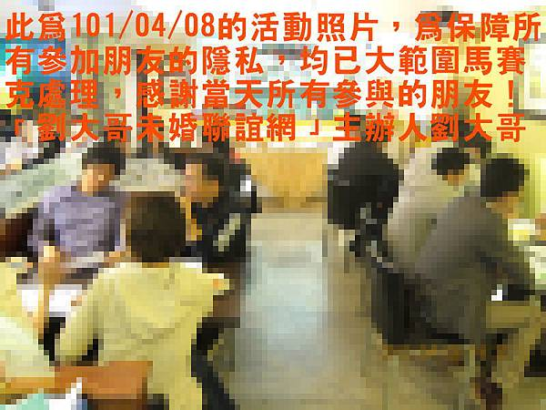 1010408活動紀實照片3