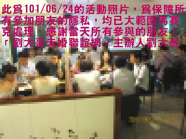 1010624活動紀實照片2