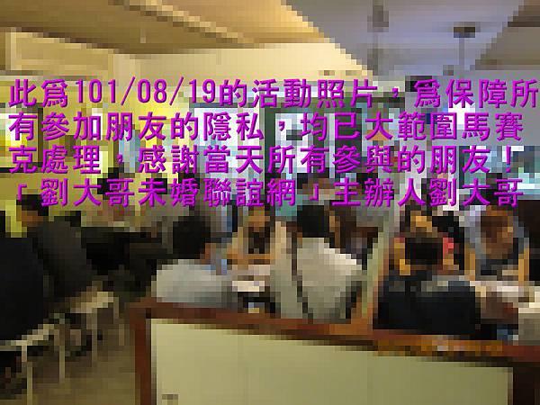 1010819活動紀實照片1