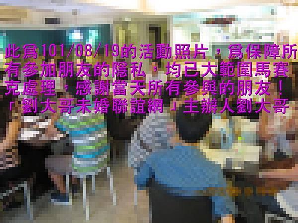1010819活動紀實照片4