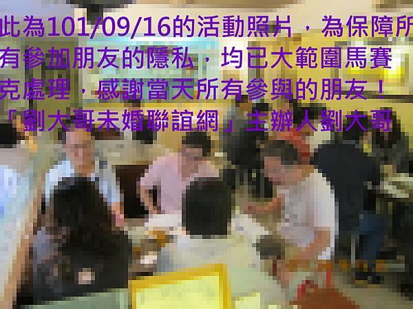 1010916活動紀實照片2