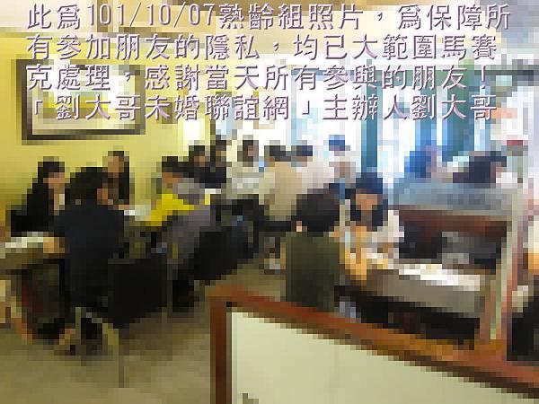 1011007活動紀實照片4(熟齡組)