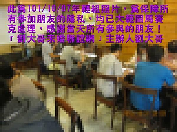 1011007活動紀實照片年輕組2