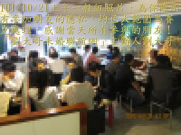 1011021活動紀實照片一般組上午場4