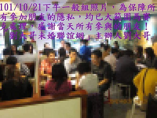 1011021活動紀實照片一般組下午場5
