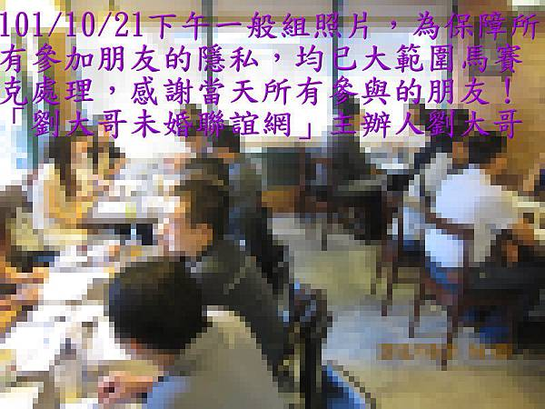 1011021活動紀實照片一般組下午場3