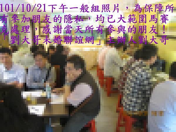 1011021活動紀實照片一般組下午場4