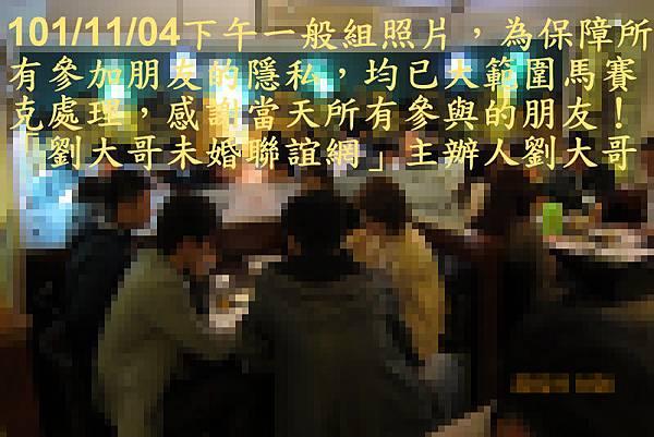 1011104活動紀實照片一般組下午場3