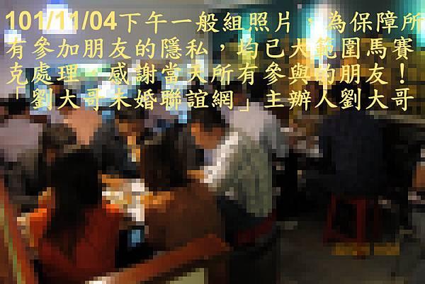 1011104活動紀實照片一般組下午場1