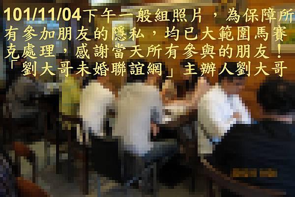 1011104活動紀實照片一般組下午場4