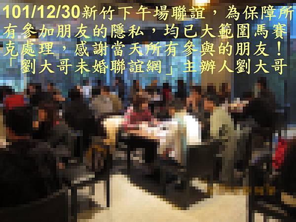 1011230活動紀實照片新竹一般組下午場3