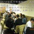 1020217活動紀實照片4