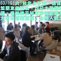 1020316活動紀實照片一般組上午場3