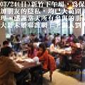 1020324活動紀實照片新竹一般組下午場1