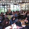 1020324活動紀實照片新竹一般組下午場4