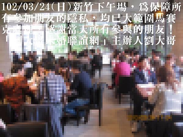 1020324活動紀實照片新竹一般組下午場5