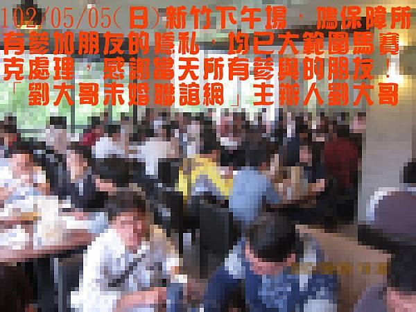 1020505活動紀實照片新竹一般組下午場1
