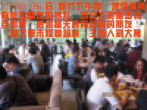 1020505活動紀實照片新竹一般組下午場4