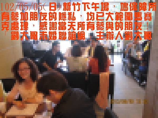 1020505活動紀實照片新竹一般組下午場5