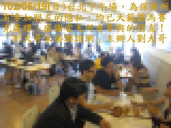 1020519活動紀實照片一般組下午場3