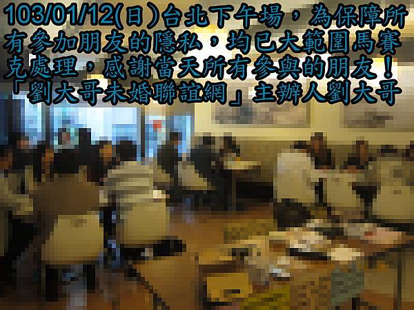 1030112活動紀實照片一般組下午場1