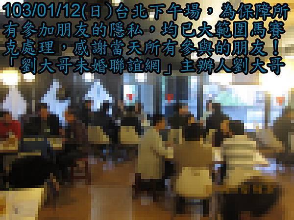 1030112活動紀實照片一般組下午場2