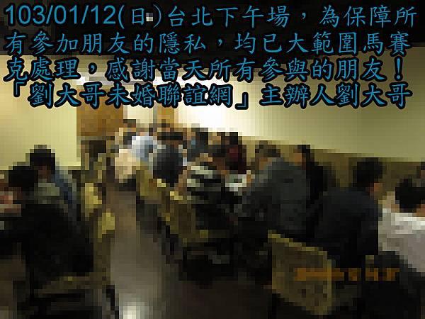 1030112活動紀實照片一般組下午場4