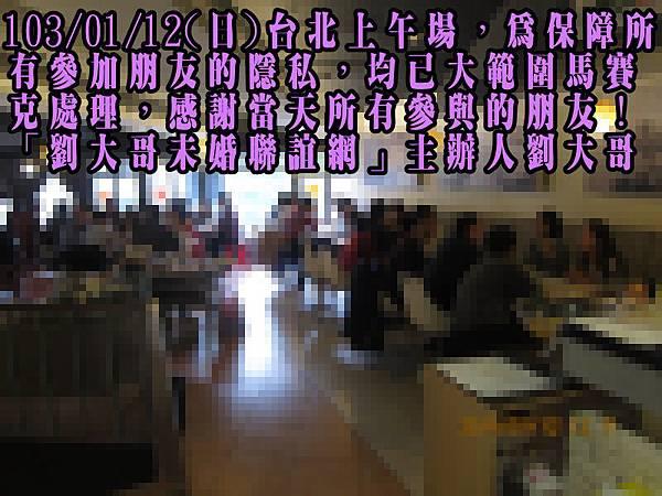 1030112活動紀實照片一般組上午場3