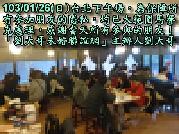 1030126活動紀實照片一般組下午場2