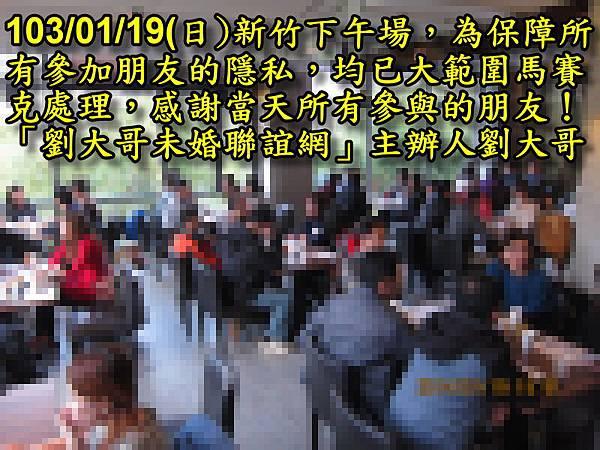 1030119活動紀實照片新竹一般組下午場1.jpg