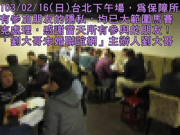 1030216活動紀實照片一般組下午場2