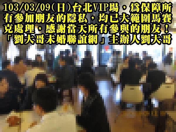 1030309活動紀實照片VIP組上午場4