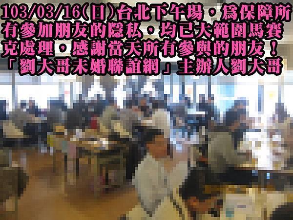 1030316活動紀實照片一般組下午場3