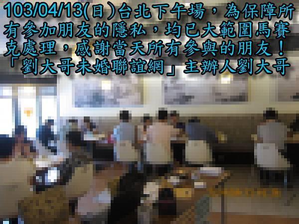 1030413活動紀實照片一般組下午場1