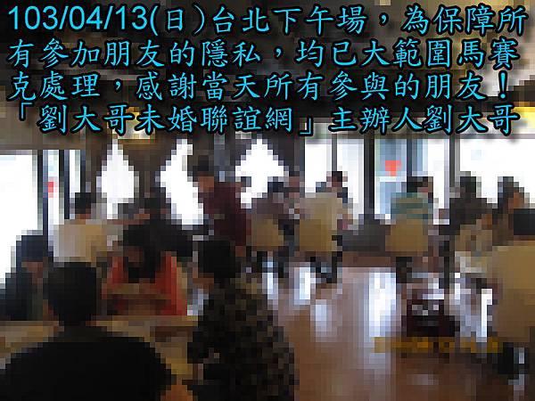 1030413活動紀實照片一般組下午場2