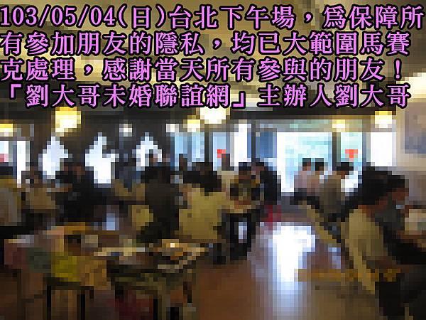 1030504活動紀實照片一般組下午場3