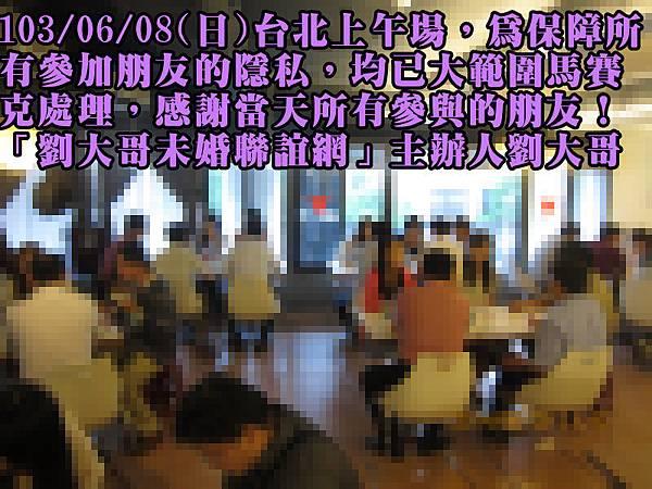1030608活動紀實照片一般組上午場3