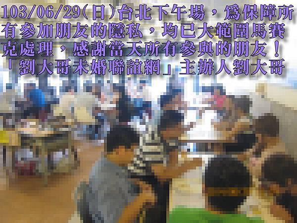 1030629活動紀實照片輕熟組下午場1