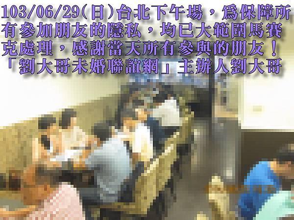 1030629活動紀實照片輕熟組下午場5