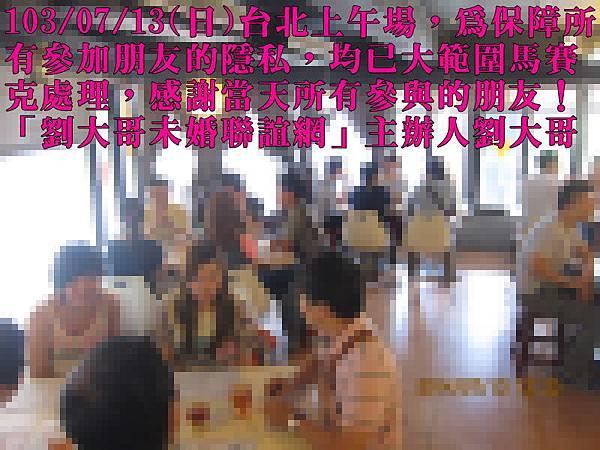 1030713活動紀實照片一般組上午場1